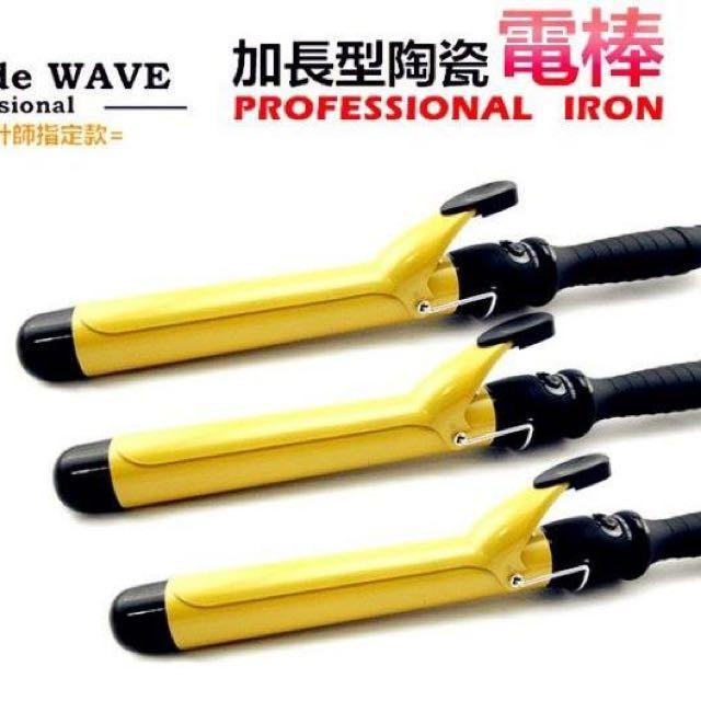 專業加長型電棒