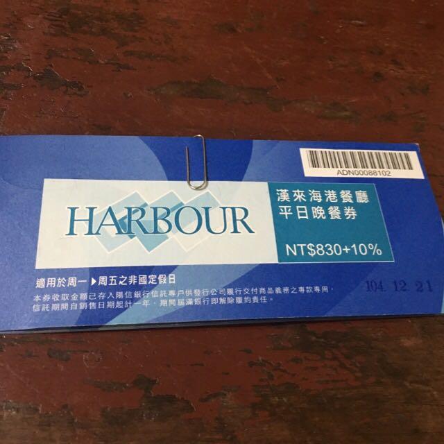 漢來海港餐卷
