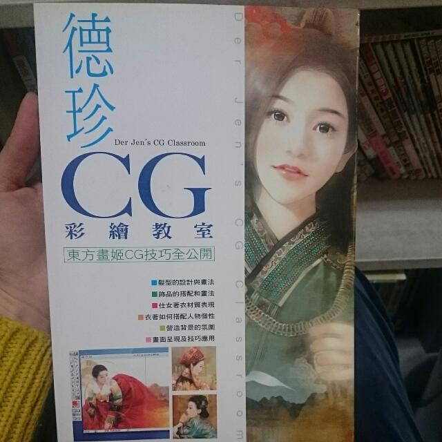 德珍 CG彩繪教室