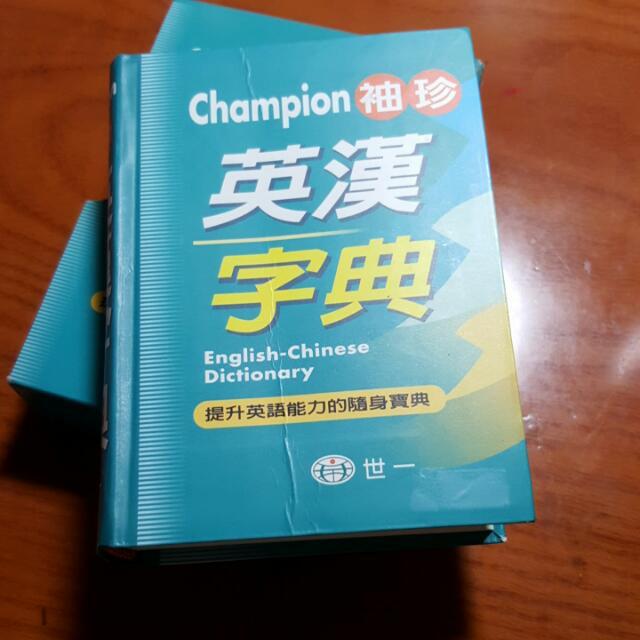 袖珍英漢字典Champion English-Chinese Dictionary