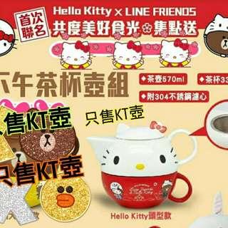 "Hello Kitty * Line Frienos共度美好食光  """"下午茶杯壺組""""(只售KT壺)現貨不用等 降!降!!降!!!"
