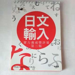 1(二手)日文輸入本