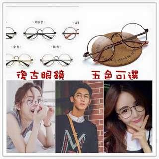 現+預 復古眼鏡