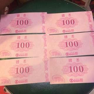 (保留)SOGO禮券$600元9折賣