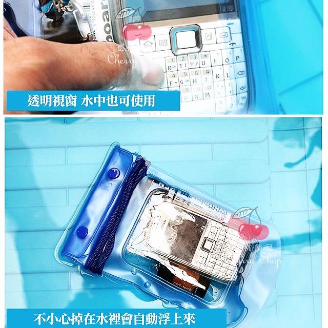 手機防水套(藍色全新)