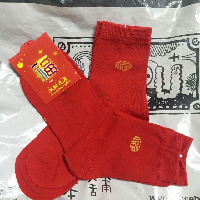 棉質福氣襪