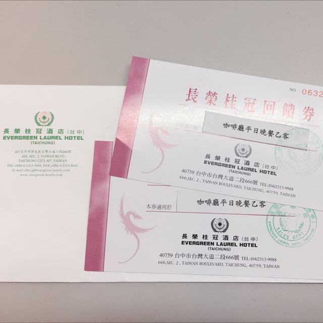 💡台中長榮桂冠平日晚餐餐券2張(免運)