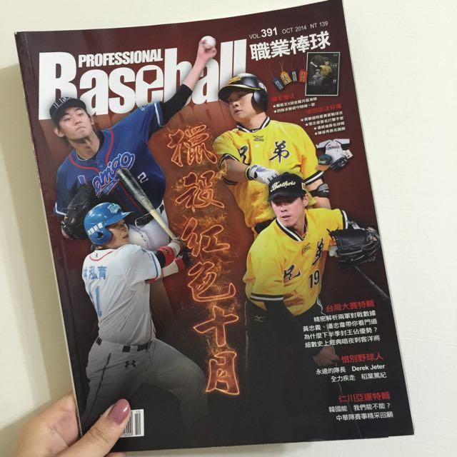 CPBL職業棒球vol.391 獵殺紅色十月