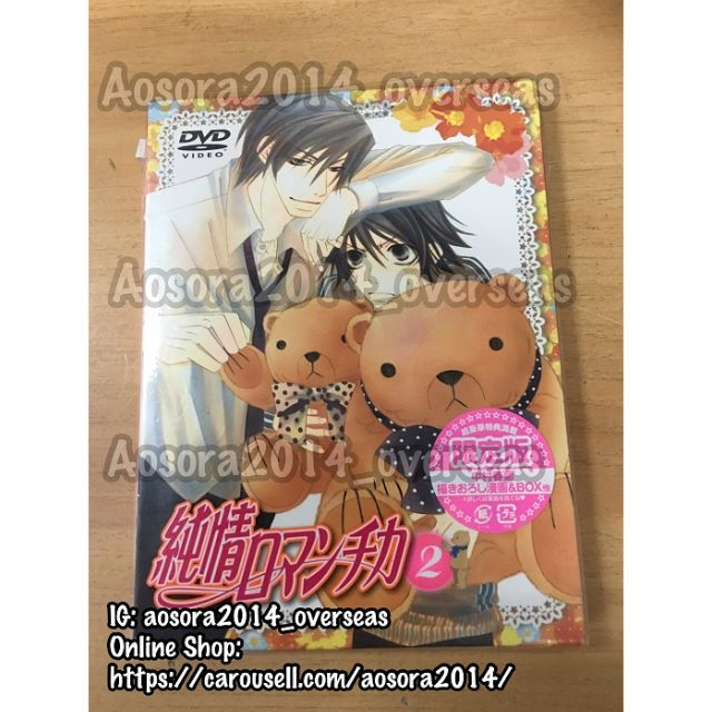Junjou Romantica First Released Limited Edition DVD set Vol. 2