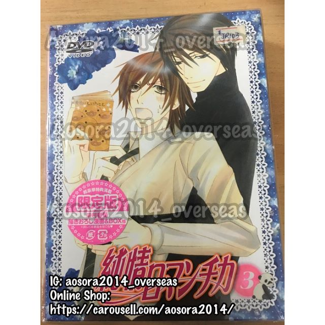Junjou Romantica First Released Limited Edition DVD set Vol. 3