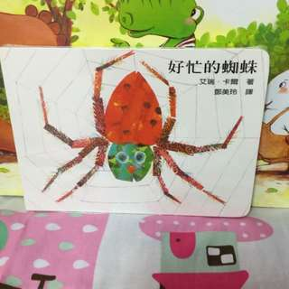 保留免運全新寶寶厚紙書~蜘蛛好忙