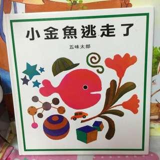 童書~小金魚逃走了