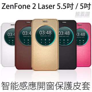 ASUS 華碩 ZenFone 2 Laser ZE500KL ZE550KL 智能感應保護皮套 孝親機光速機 磁吸皮套