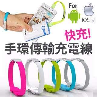 升級版手環充電傳輸短線 USB快速充電 iPhone6 note5 S6 M9 Micro iOS9 蘋果 三星 ASUS