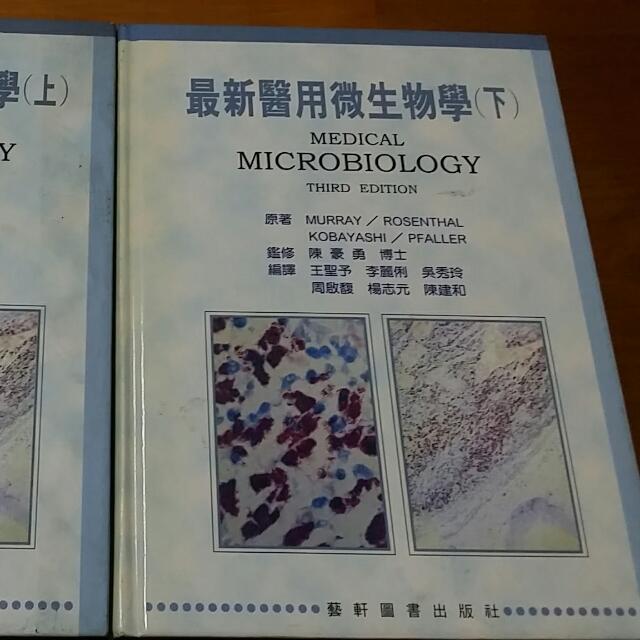 微生物學書籍上下集