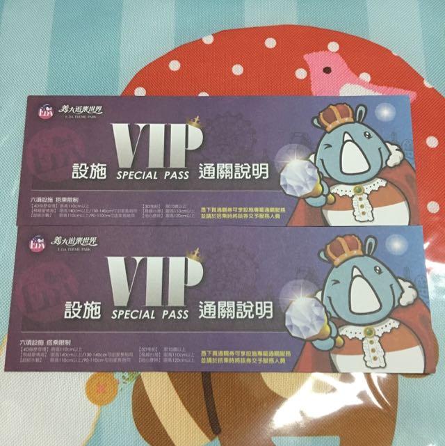 義大世界VIP通關券