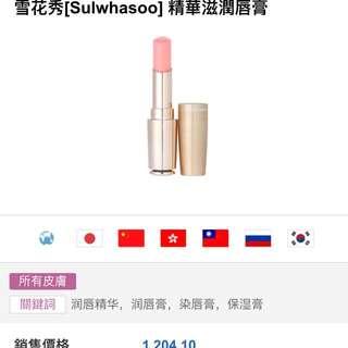 Sulwhasoo雪花秀精華滋潤唇膏2號