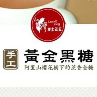 臺灣本土天王-阿里山黃金黑糖(好物推薦)隨身包