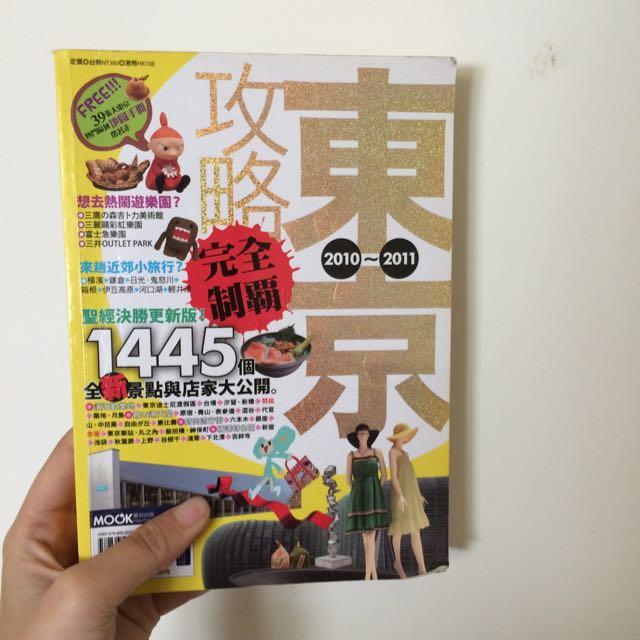 東京攻略完全制霸決勝更新版2010-2011