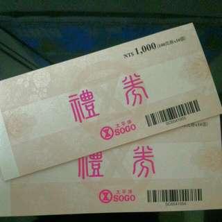 🎉Sogo禮卷$2000大優惠