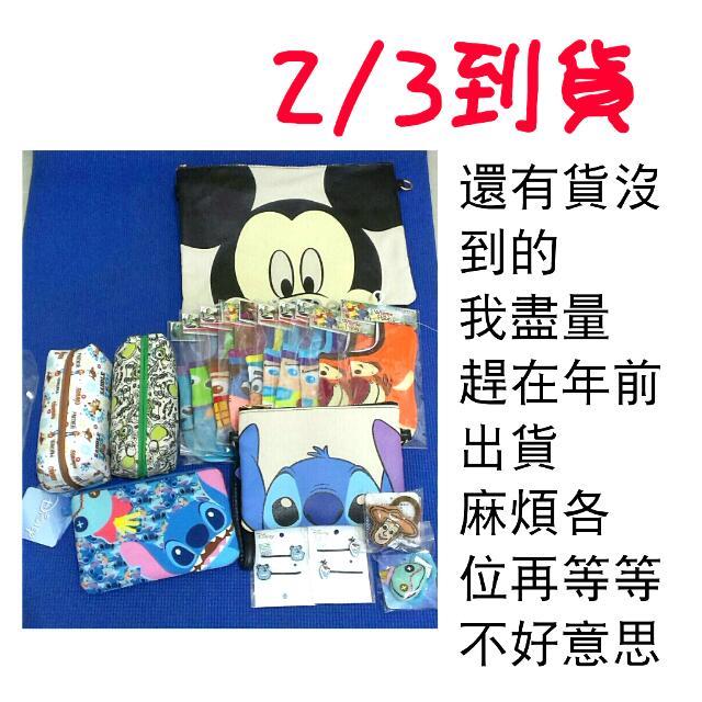 【重要!!!】2/3到貨