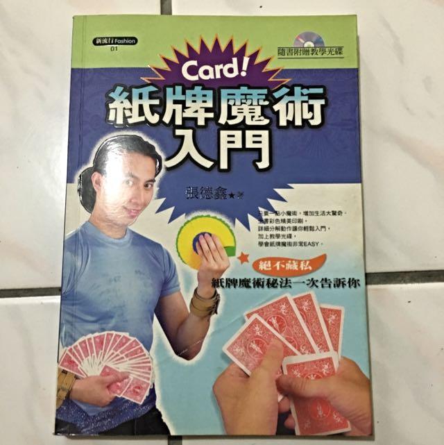 紙牌魔術入門