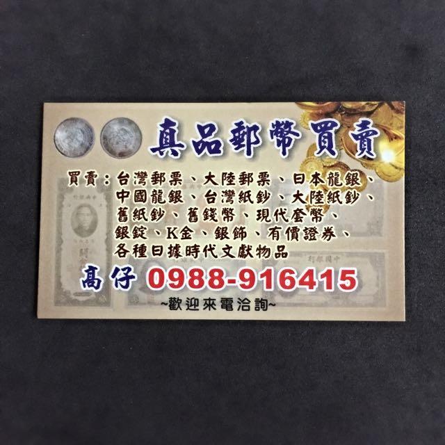 收購郵票紙鈔錢幣龍銀
