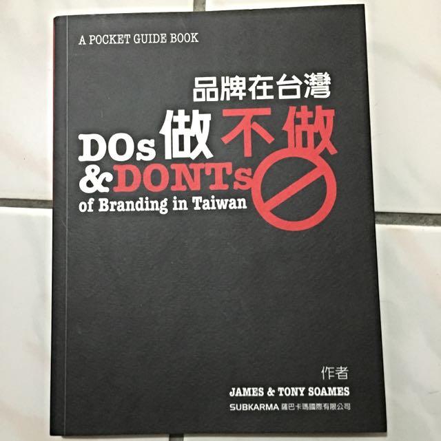 品牌在台灣做與不做 9789868442900