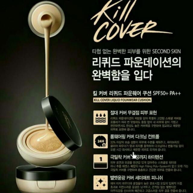 現貨~CLIO Kill Cover 粉底液+氣墊粉撲的完美結合