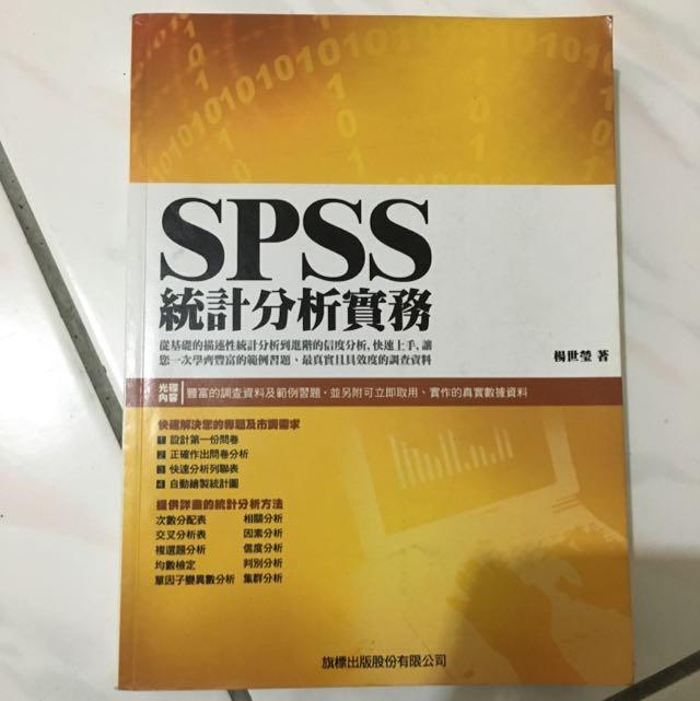 SPSS 統計分析實務 Isbn 957442247x