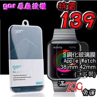 【有機殿】Apple Watch GOR 9H 蘋果手錶 38mm 42mm 玻璃貼 保護貼 2片裝