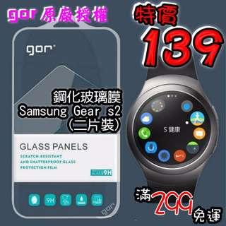 【有機殿】GOR 9H 三星 Gear S2 手錶 鋼化 玻璃膜保護貼 玻璃貼 2片裝
