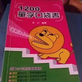 1200單子書