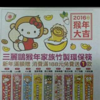 免運♡7-11三麗鷗筷子,約2/20寄出