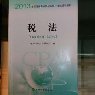 中國大陸會計師考試 稅法