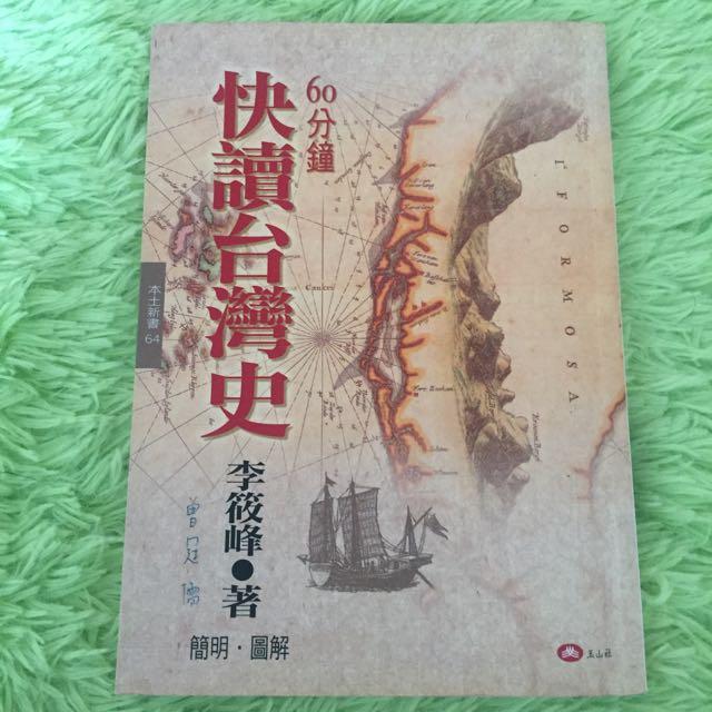 快讀台灣史