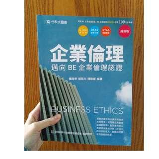 企業倫理:邁向BE 企業倫理認證