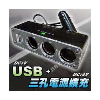 【世明3C】車載點煙器一分三帶USB孔- 車用電源 汽車用品 一分三點煙器