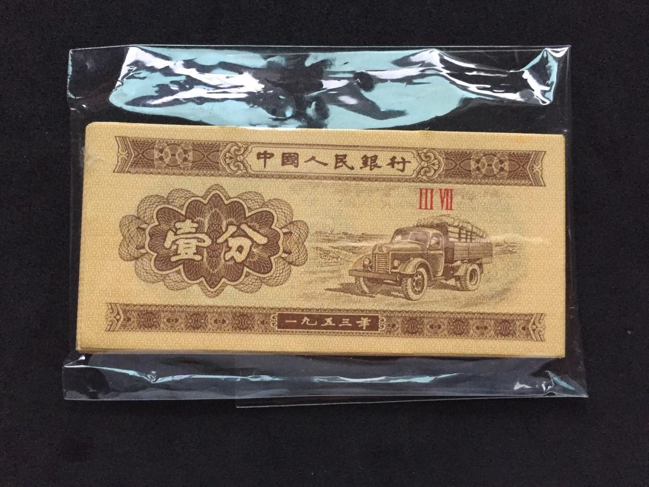 *紙鈔*中國人民銀行1953年壹分55張