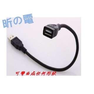 【世明3C】USB蛇形管 金屬軟管USB延長線 USB燈片鏈接線 USB電源線