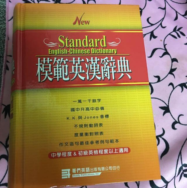 模範英漢辭典