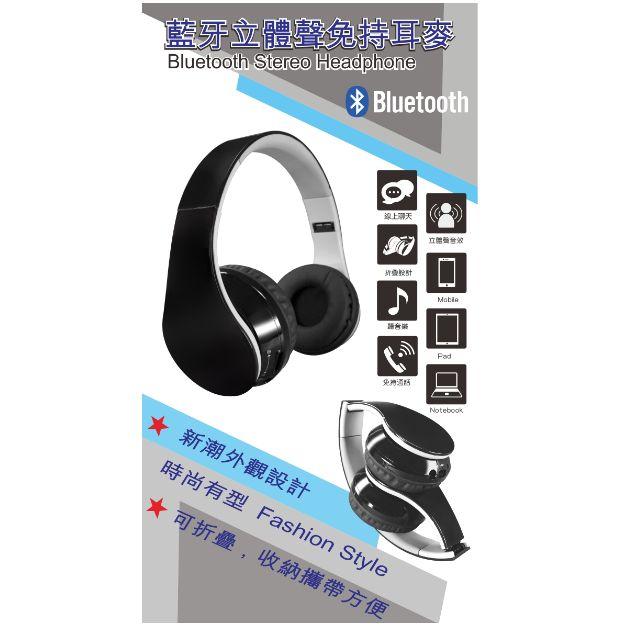產品型號:BTE-3638 產品名稱:藍牙立體聲免持耳麥