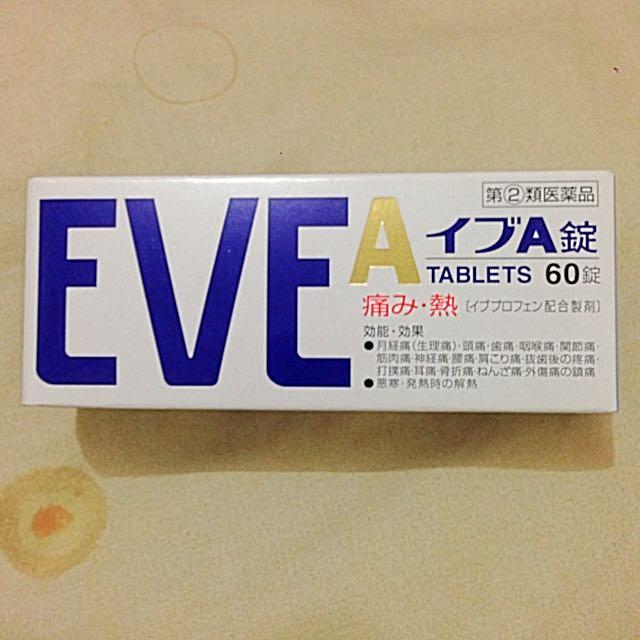 EVE止痛藥