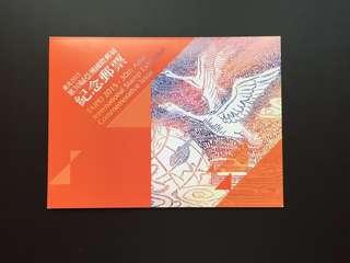 *郵票*第30屆亞洲國際郵展紀念郵票