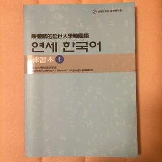 🍃最權威的延世大學韓國語(練習本1)연세 한국어