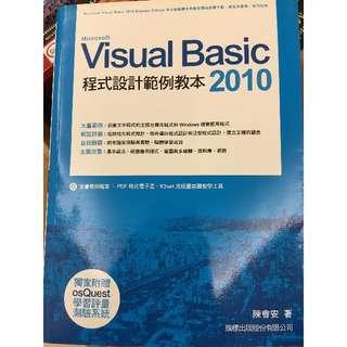 Visual Basic 2010 程式設計範例教本(附1光碟片)
