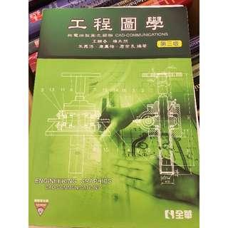 工程圖學:與電腦製圖之關聯(第三版)(附教學光碟)