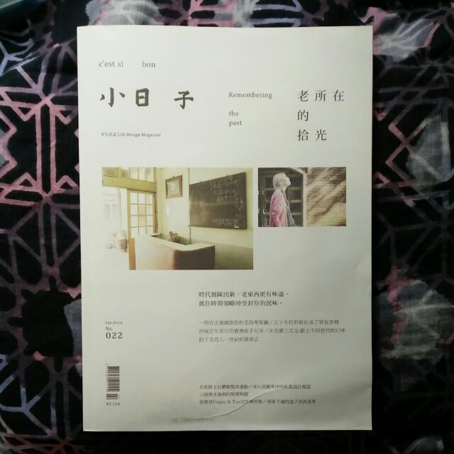 小日子 雜誌