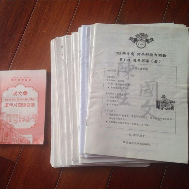 陳星國文 試題本 習題 課本 題庫 105學測