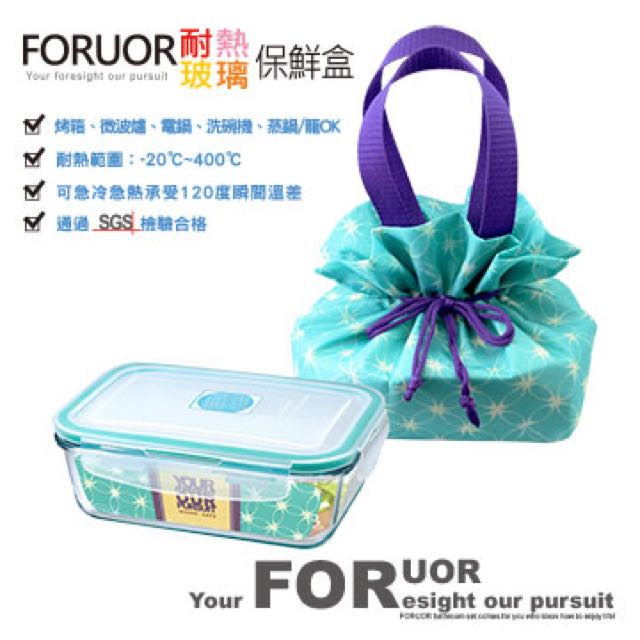 [法國FORUOR]翡綠玻璃保鮮盒提袋組(800ML)